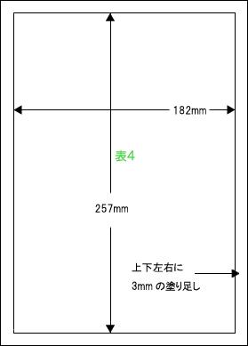 B5単ページ2