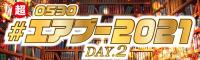 0530超#エアブー2021-day2-