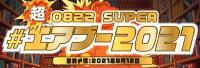 0822超SUPER#エアブー2021