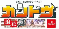 KAN-DO!Fes. 浪花ミステリーツアー online