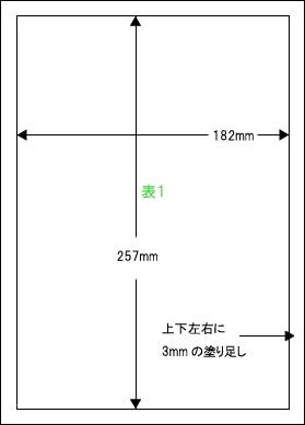 B5単ページ1